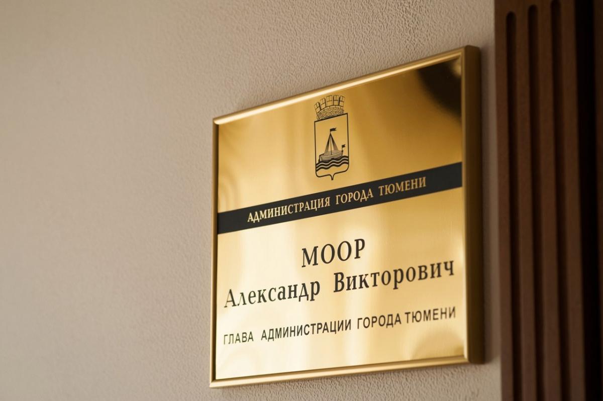 Интервью у мэра Тюмени Александра Викторовича Моора